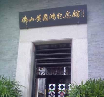 黄飛鴻武術館