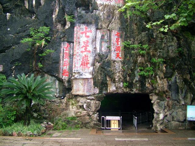 星湖風景名勝区(七星岩)