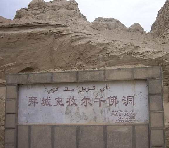 キジル千仏洞(拜城克孜尓千佛洞)