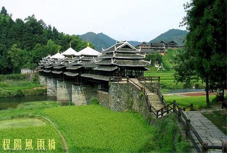 三江トン族自治県