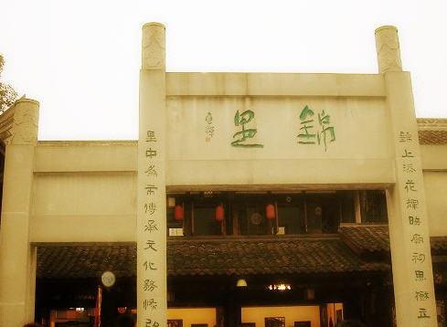 錦里歩行街