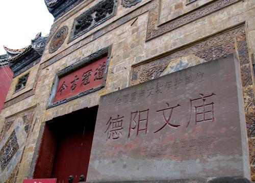 徳陽孔子廟