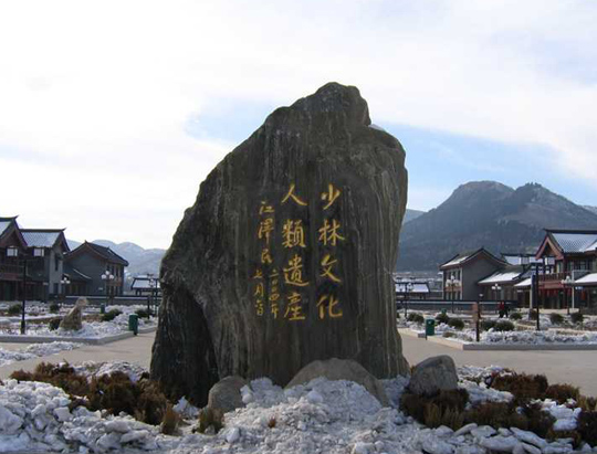 嵩山少林寺の画像 p1_27