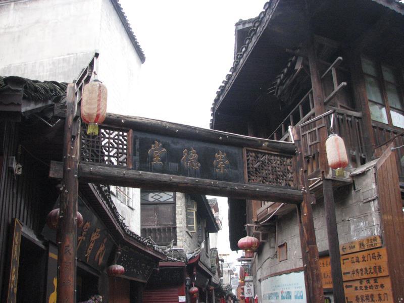 鳳凰古城崇徳堂
