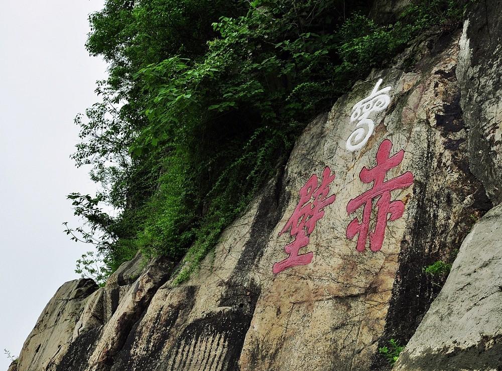 赤壁摩崖石刻